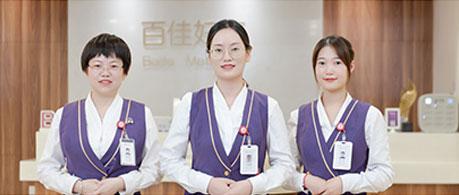 宁波百佳妇产医院品质服务