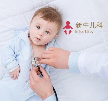 新生儿科_宁波百佳妇产医院