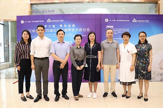 【现场直击】GE华东区第四届妇产科超声技术研讨
