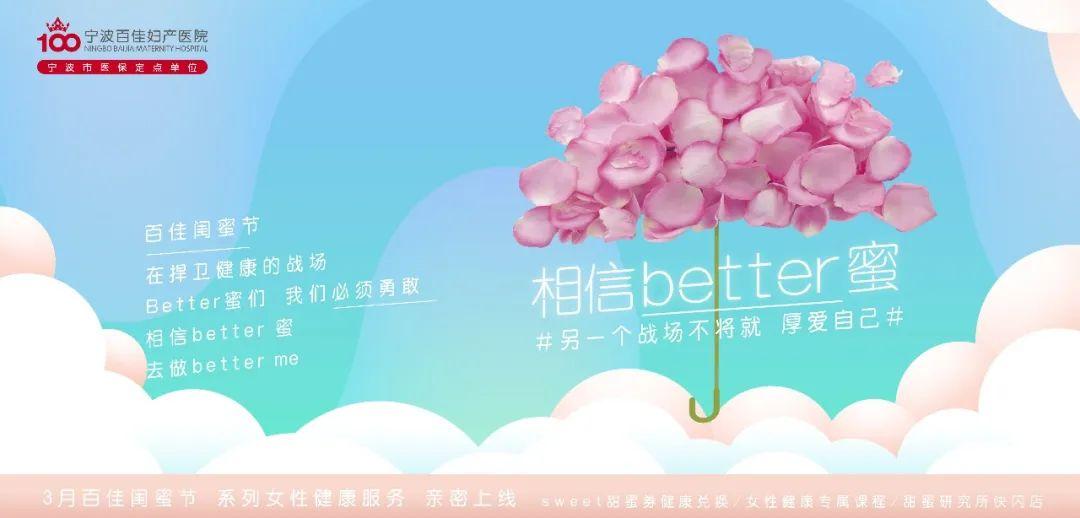 百佳闺蜜节 | 多重优惠甜蜜来袭,献礼3月!
